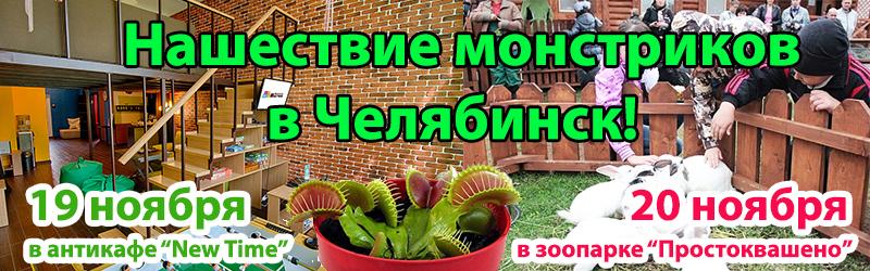 Выставка хищных растений в Челябинске с 19 по 20 ноября!